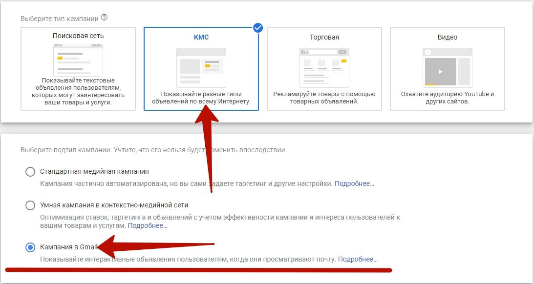 Реклама в Gmail – выбор типа и подтипа