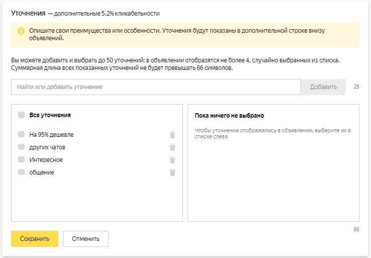 Повышение CTR – уточнения в Яндекс.Директе