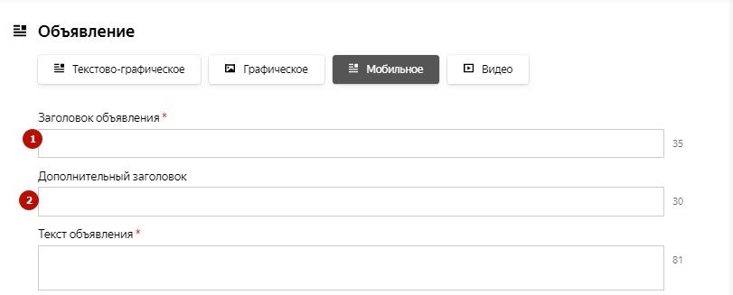 Повышение CTR – заголовки объявления в Яндекс.Директе