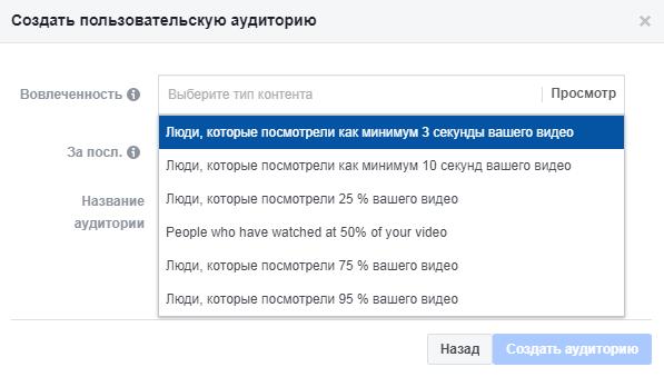 Аудитории в Facebook — создание аудитории по просмотрам видео
