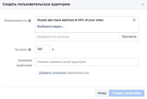Аудитории в Facebook — настройки роликов