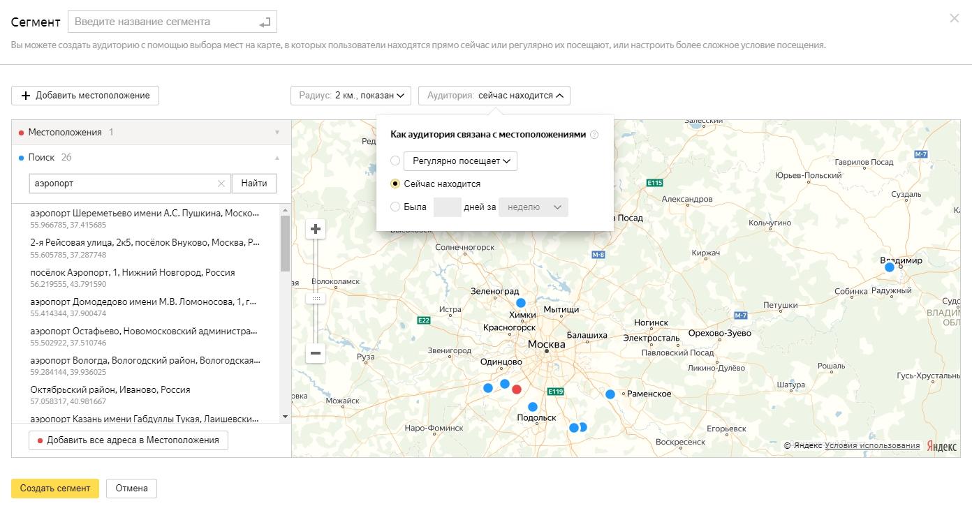 Аудитории в Яндекс.Директ – кейс по геолокации