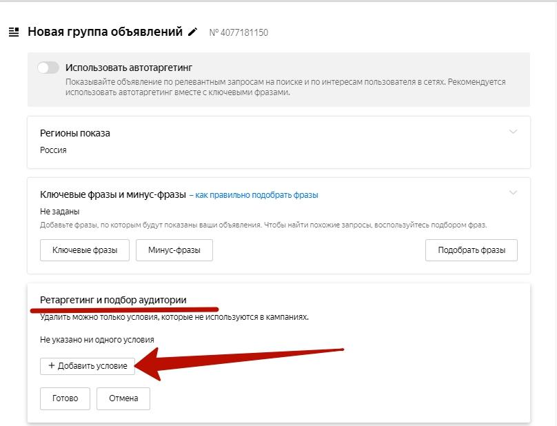 Аудитории в Яндекс.Директ – настройки на всю группу