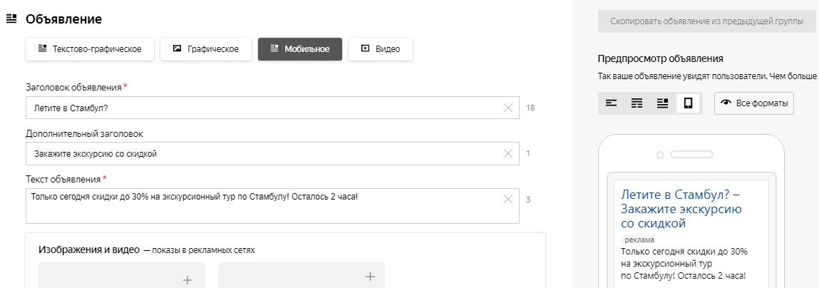 Аудитории в Яндекс.Директ – пример объявления для таргетинга по геолокации