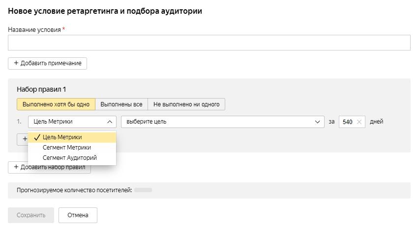 Аудитории в Яндекс.Директ – типы условий подбора аудитории