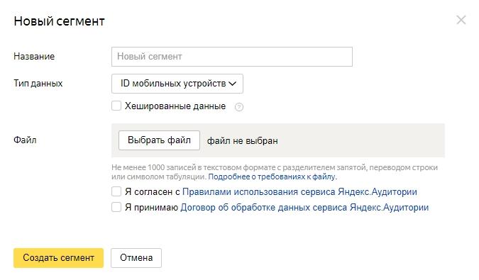 Аудитории в Яндекс.Директ – загрузка идентификаторов мобильных устройств