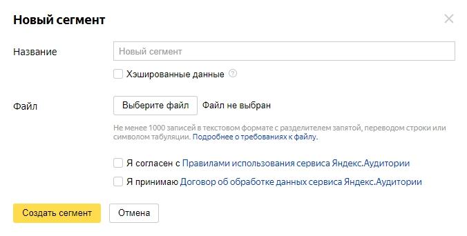 Аудитории в Яндекс.Директ – загрузка телефонных номеров