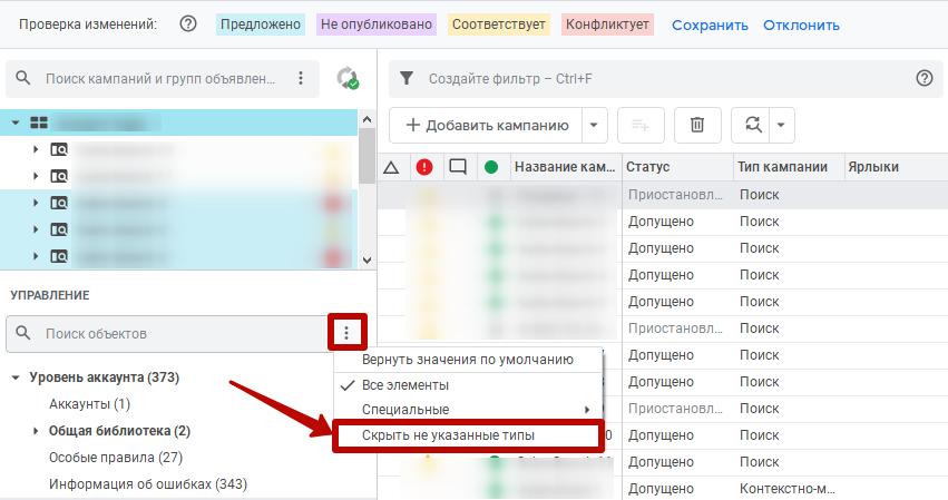 Google Ads Editor – кнопка для скрытия неуказанных типов данных