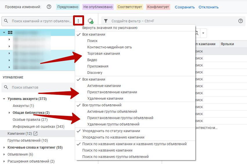 Google Ads Editor – отображение кампаний по типу и статусу