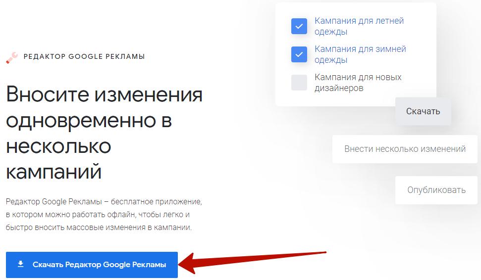 Google Ads Editor – скачивание Редактора