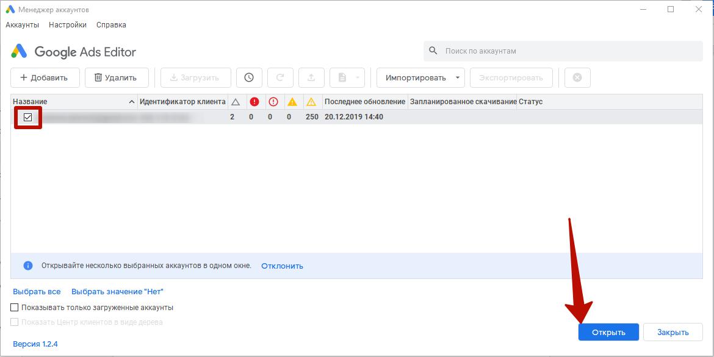 Google Ads Editor – открытие аккаунта в Редакторе