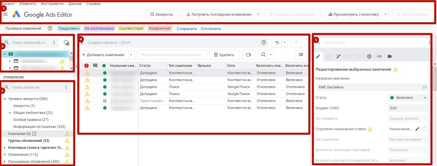 Google Ads Editor – интерфейс редактора с открытым аккаунтом и загруженными кампаниями