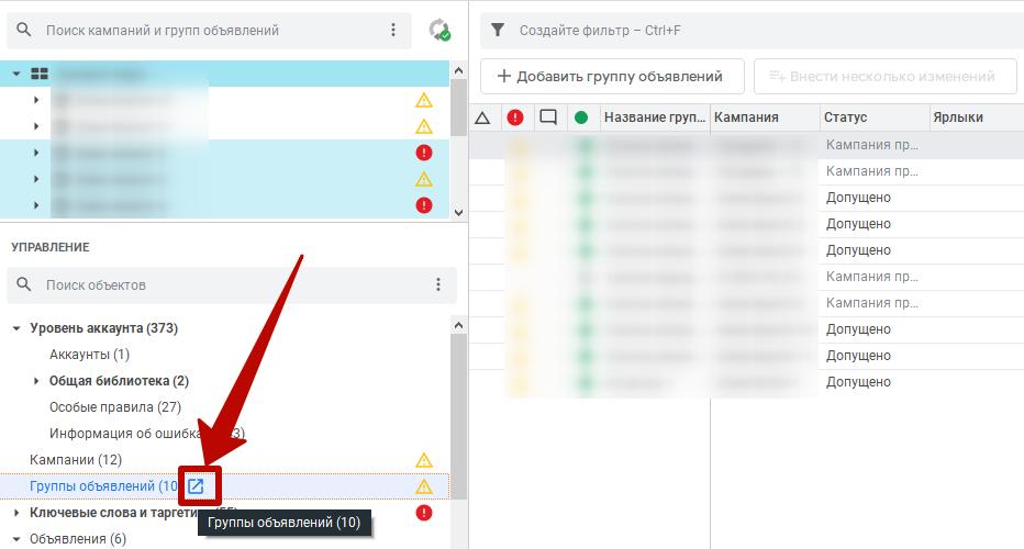 Google Ads Editor – кнопка для открытия данных в новом окне
