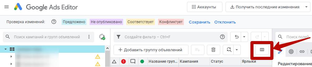Google Ads Editor – кнопка изменения столбцов