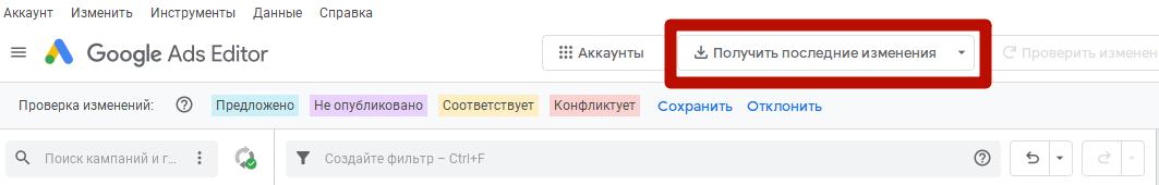 Google Ads Editor – обзор последних изменений