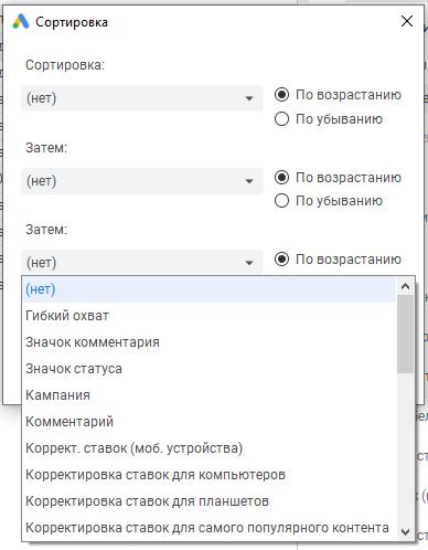 Google Ads Editor – настройки сортировки