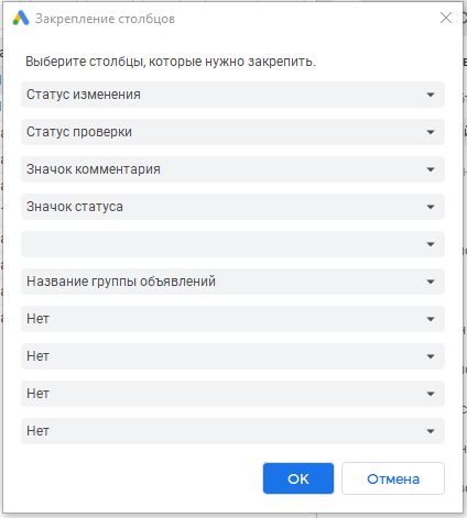 Google Ads Editor – закрепление столбцов
