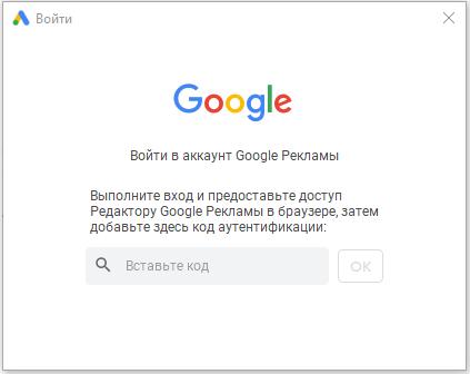 Google Ads Editor – вход в приложение по коду