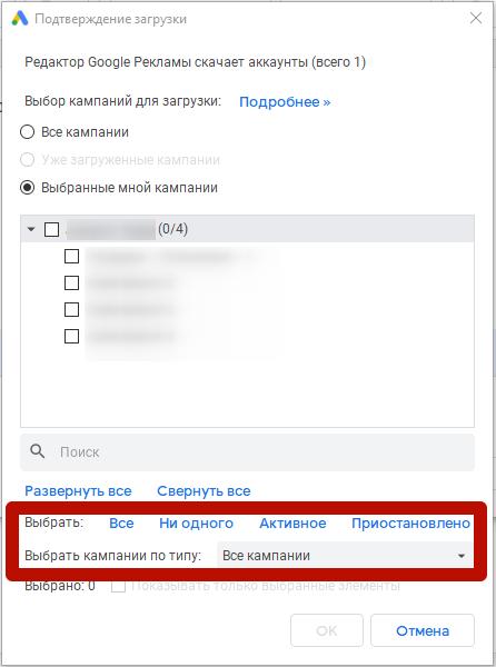 Google Ads Editor – фильтры для выбора кампаний для загрузки