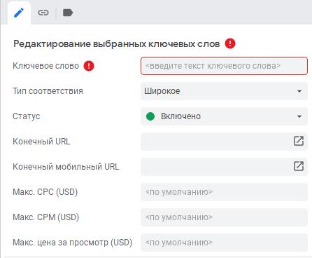 Google Ads Editor – параметры ключевого слова при добавлении