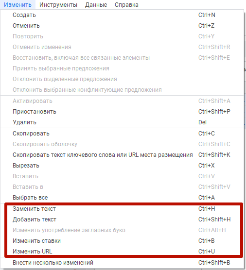 Google Ads Editor – виды расширенных изменений