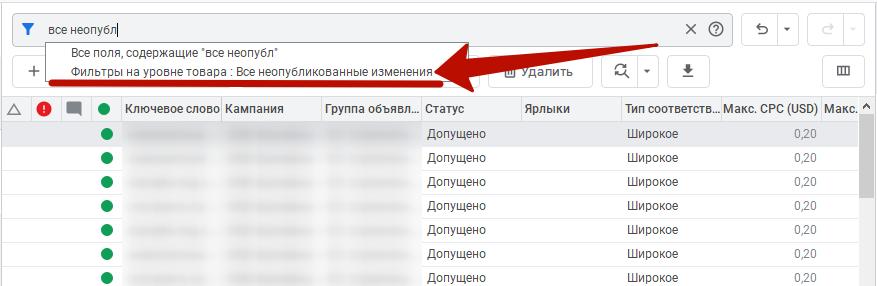 Google Ads Editor – фильтр по неопубликованным изменениям