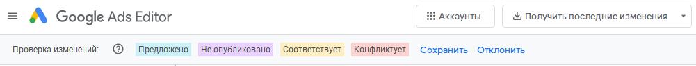 Google Ads Editor – статусы проверки изменений
