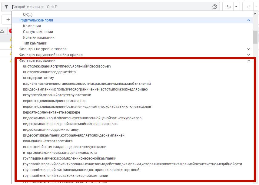 Google Ads Editor – фильтры нарушений
