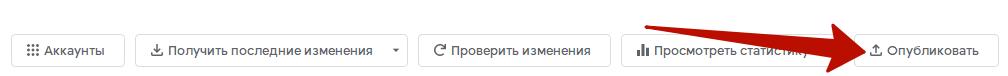 Google Ads Editor – кнопка для публикации