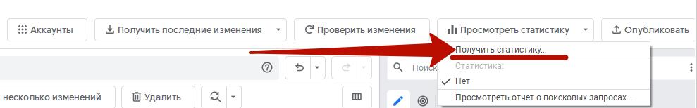 Google Ads Editor – кнопка получения статистики