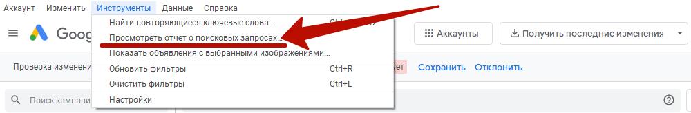 Google Ads Editor – просмотр отчета о поисковых запросах