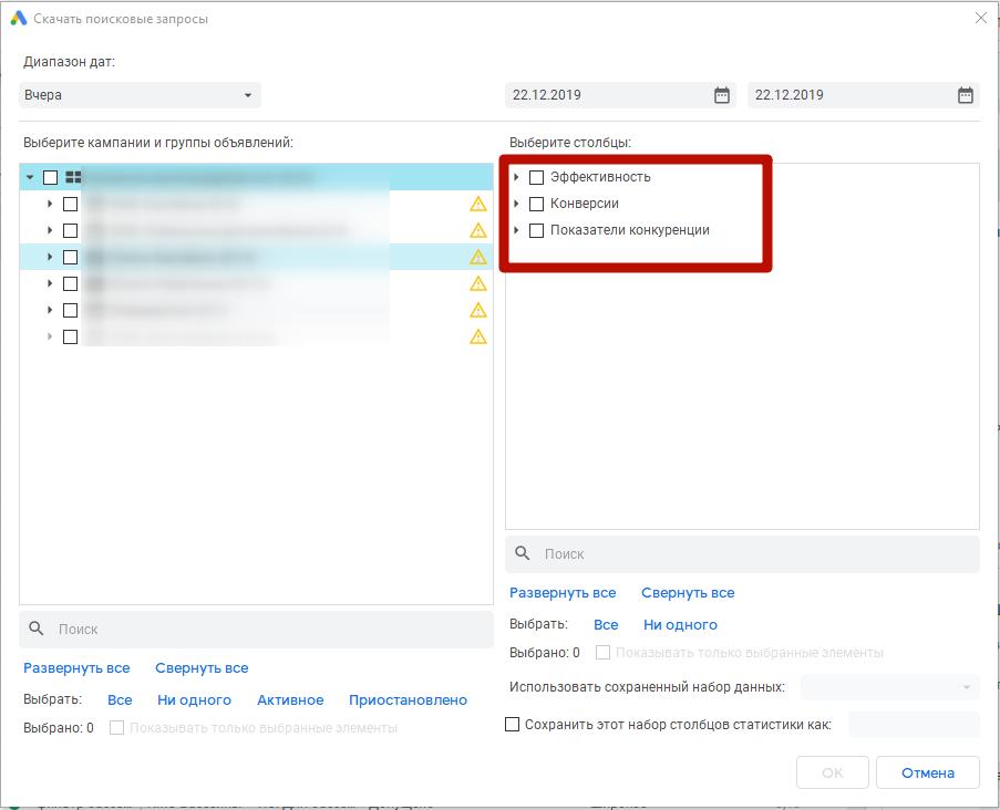 Google Ads Editor – параметры отчета по поисковым запросам