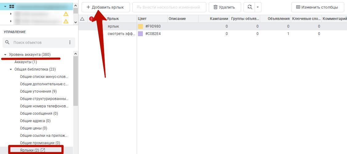 Google Ads Editor – добавление ярлыка