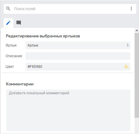 Google Ads Editor – параметры ярлыка