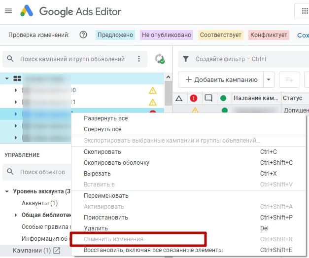 Google Ads Editor – отмена изменений в настройках кампании