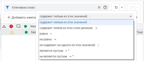 Google Ads Editor – пример продвинутого поиска