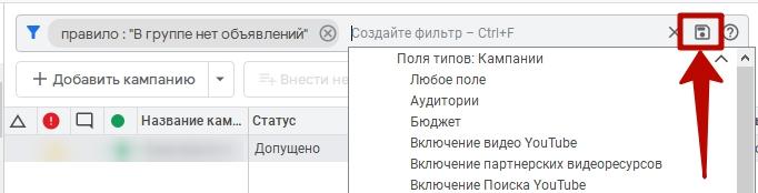 Google Ads Editor – сохранение фильтра