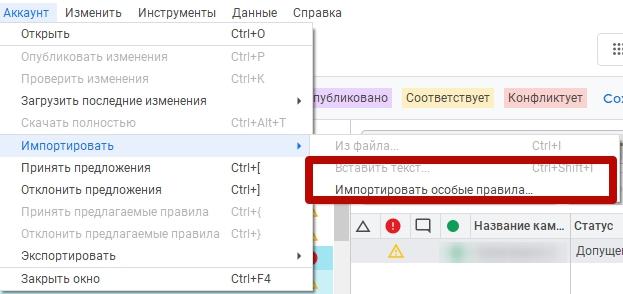Google Ads Editor – способы импорта