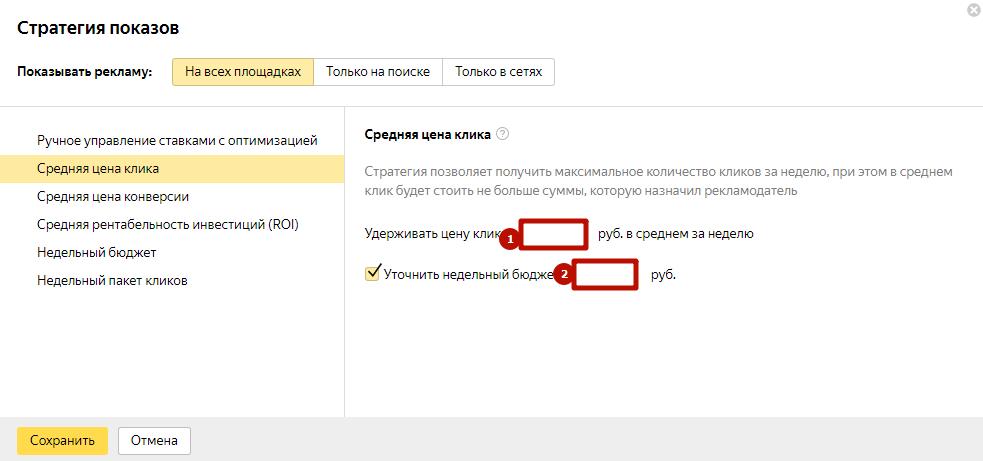 Стратегии управления ставками Яндекс.Директ – средняя цена клика