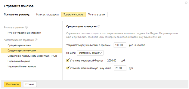 Стратегии управления ставками Яндекс.Директ – средняя цена конверсии