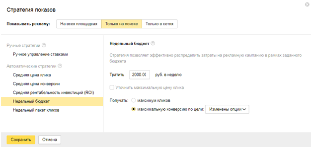 Стратегии управления ставками Яндекс.Директ – недельный бюджет