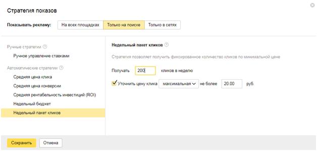 Стратегии управления ставками Яндекс.Директ – недельный пакет кликов
