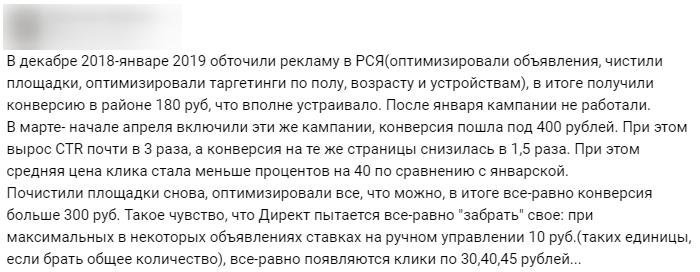 Стратегии управления ставками Яндекс.Директ – кейс о повышении стоимости кликов