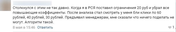 Стратегии управления ставками Яндекс.Директ – объяснение работы алгоритма