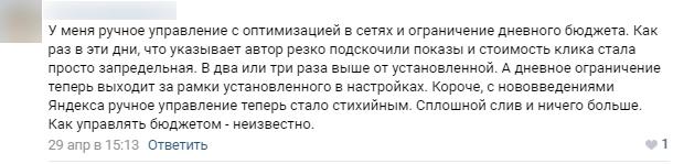 Стратегии управления ставками Яндекс.Директ – негативный комментарий про ручную стратегию
