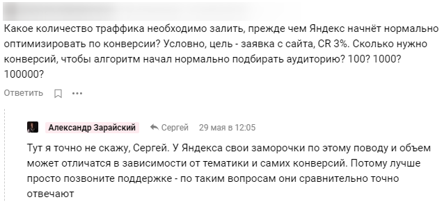 Стратегии управления ставками Яндекс.Директ – вопрос по количеству необходимого трафика