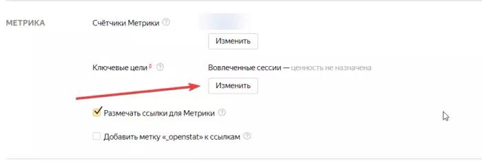 Стратегии управления ставками Яндекс.Директ – настройка ключевых целей