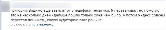 Стратегии управления ставками Яндекс.Директ – кейс про перезалив кампании