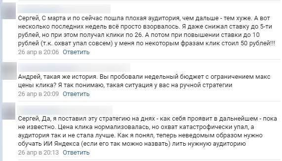 Стратегии управления ставками Яндекс.Директ – ситуация с аудиторией