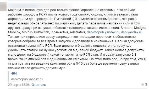 Стратегии управления ставками Яндекс.Директ – рекомендации при перезаливе кампаний